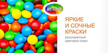 flexo_printing_yarkie_kraski